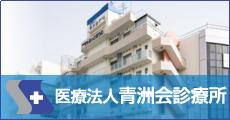 医療法人 青洲会診療所